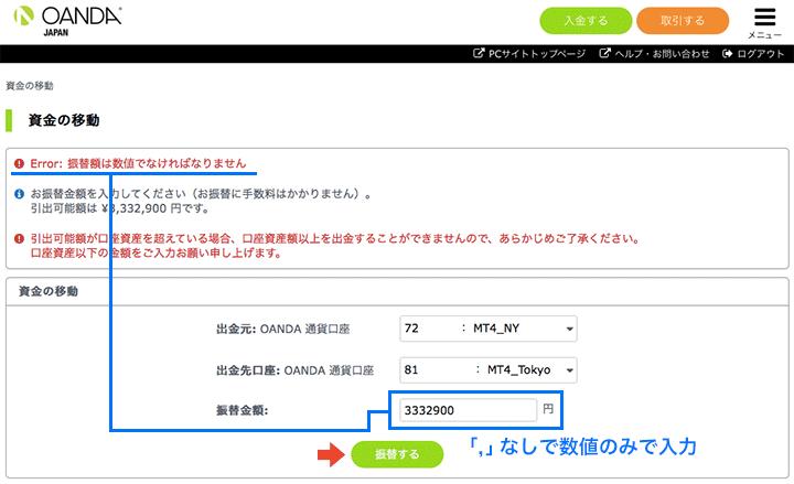 Oanda Japan(オアンダジャパン)のNYサーバーから東京サーバー