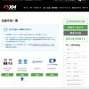 XMから資金を出金、申請から2営業日で日本の銀行に海外送金完了。手数料は1750円